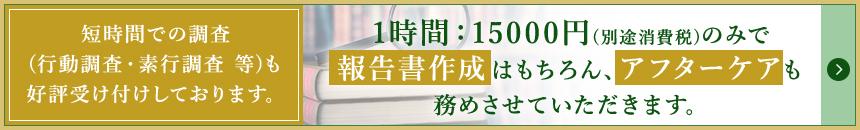 1時間:15000円(別途消費税)のみで報告書はもちろん、アフターケアも務めさせていただきます。